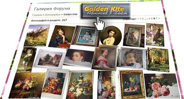 Вышивки Golden Kite участниц