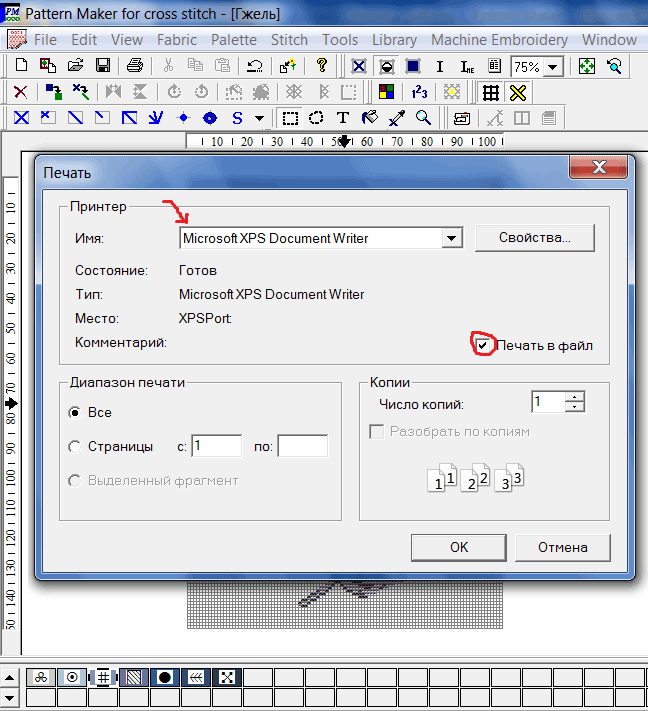 Как увеличить схему в программе pattern maker