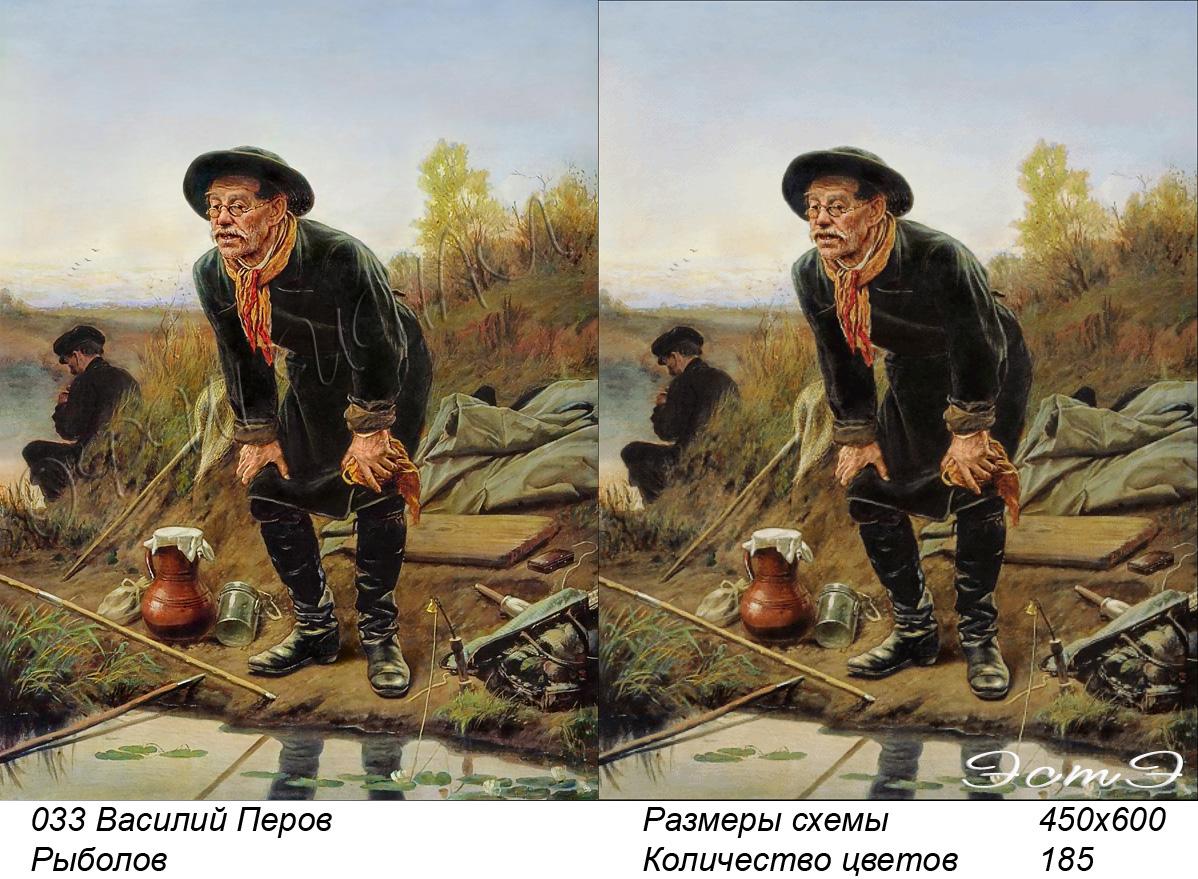 сколько изображено человек на картине рыболов