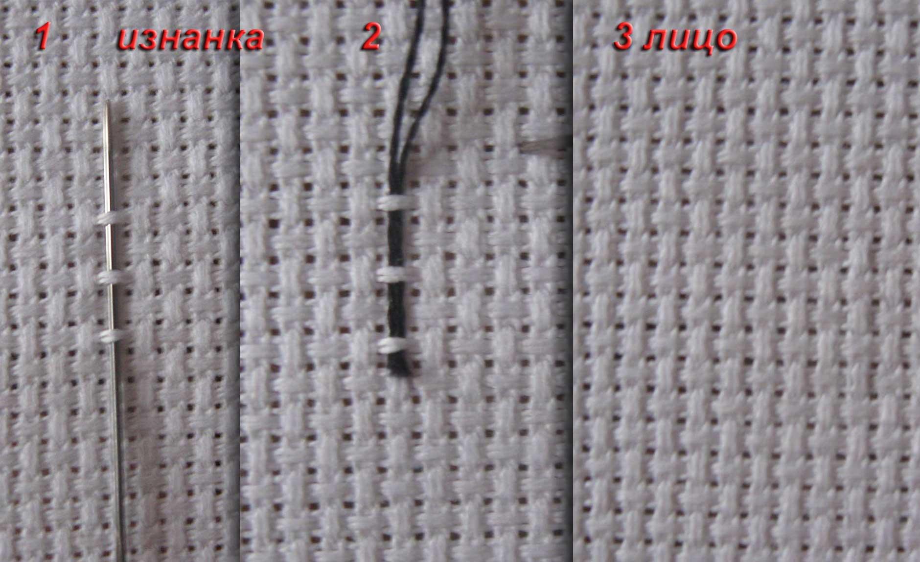 Закрепка вышивка крестом