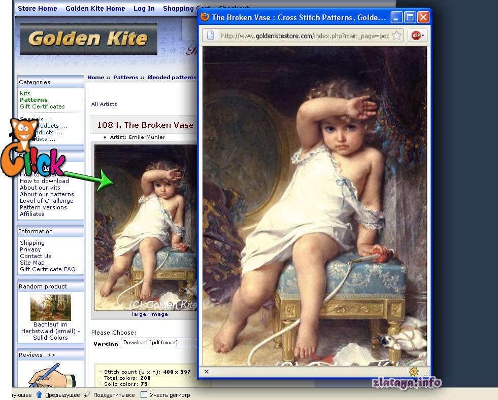 Набор для вышивки golden kite