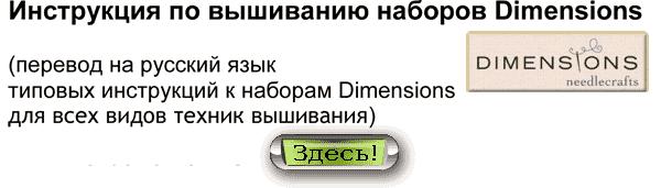 Dimensions инструкция - фото 5